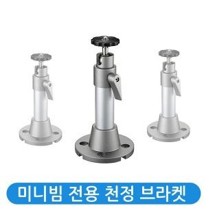 미니빔 스탠드 천장 빔프로젝터 거치대 브라켓(SG110)