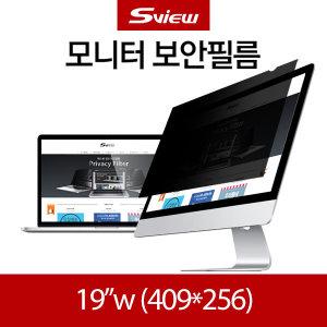 에스뷰 보안필름 19인치W  409 x 256mm