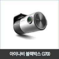 팅크웨어 아이나비 G700/2채널블랙박스/HD블랙박스