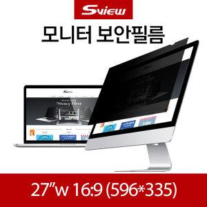 에스뷰 보안필름 27인치W(16 9)  596 x 335mm