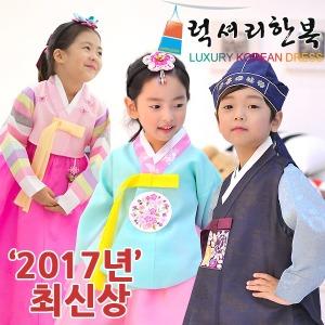최고급BEST한복 4계절_국산 아동한복/돌복/여아/남아