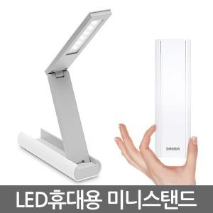 휴대용 LED스탠드 365D 엘이디스탠드 접이식 야외용