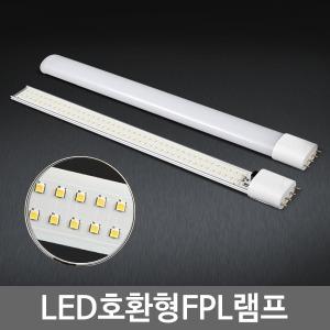 LED형광등 18W / 삼파장36W 대체 / FPL호환형 / 조명