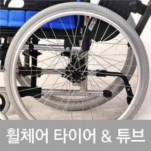 휠체어튜브/휠체어타이어/20인치/22인치/24인치