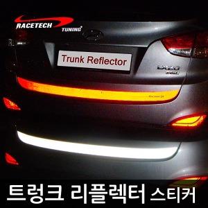 레이스텍 트렁크 리플렉터 스티커/반사스티커/70여종