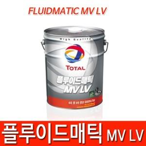 토탈 플루이드매틱 MVLV ATF 6단 자동미션오일 20L