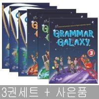 전3권 + 사은품 / Grammar Galaxy 1.2.3 / Grammar Planet 1.2.3 / 휴대폰 거치대증정