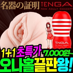 성인용품/명기의증명/오나홀/텐가/핸드잡/남성용품
