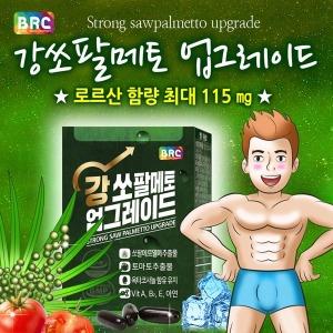 강쏘팔메토업그레이드 7중기능 로르산115 라이코펜