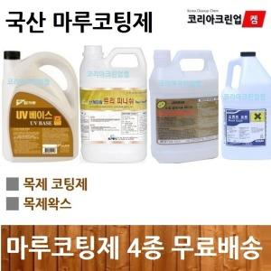 마루코팅제/원목코팅제/나무코팅제/마루광택제