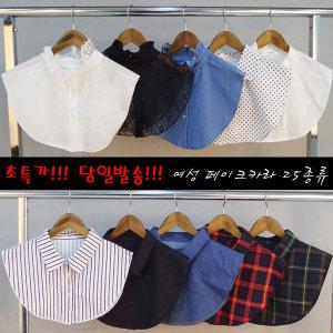 페이크카라25종)넥케이프/셔링프릴레이스리본남방셔츠