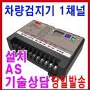 차량검지기1채널 VD-100 BED-100 26년경력 차량감지기