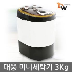 대웅 미니세탁기 파워맘 UQW-4000D 아기옷/소형/탈수