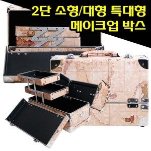 가방몰 2단 메이크업박스/메이크업가방/화장품정리함