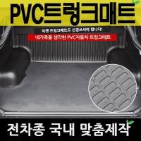 자동차 트렁크 바닥 매트 PVC 고무 카매트 차량용깔판
