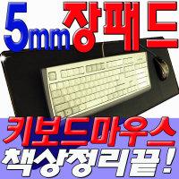 5mm두꺼운 키보드 마우스 장패드 게이밍 장마우스패드