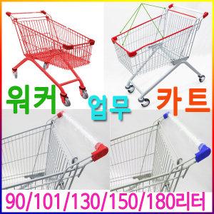 쇼핑카트종합/워커카트/마트/백화점카트/핸드카/운반