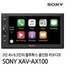 소니 xav-ax100 애플 카플레이 블루투스 카오디오
