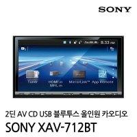 소니 XAV-712bt  한글 미러링크 HDMI 지원 카오디오