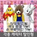 각종캐릭터인형탈(탈인형)풀세트/동물/인물/토끼/팬더