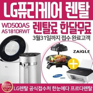 렌탈 LG전자 정수기 렌탈 엘지퓨리케어 대박1+선택1