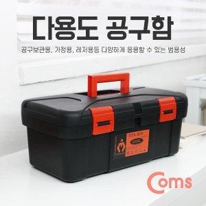 IB988   Coms 공구함(Tool Box) 36.4x19.3x15.3cm