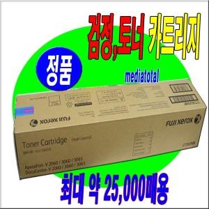 ApeosPort-V 2060/3060 복합기 정품 토너/CT202508
