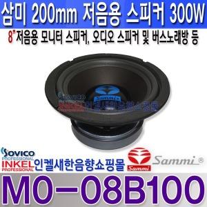 삼미 MO-08B100/8인치300W/버스/오디오/자작스피커