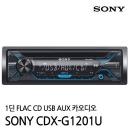 소니 CDX-g1201u 무손실 flac지원 카오디오 헤드