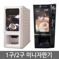 1구 2구 동구 미니자판기/VEN-501/EL-802/커피자판기