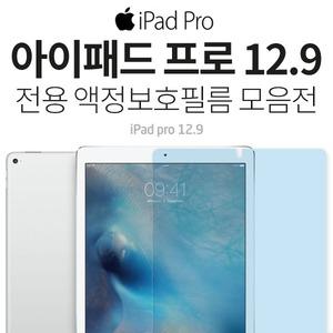 아이패드프로 12.9 액정보호필름 강화 지문 방탄 유리