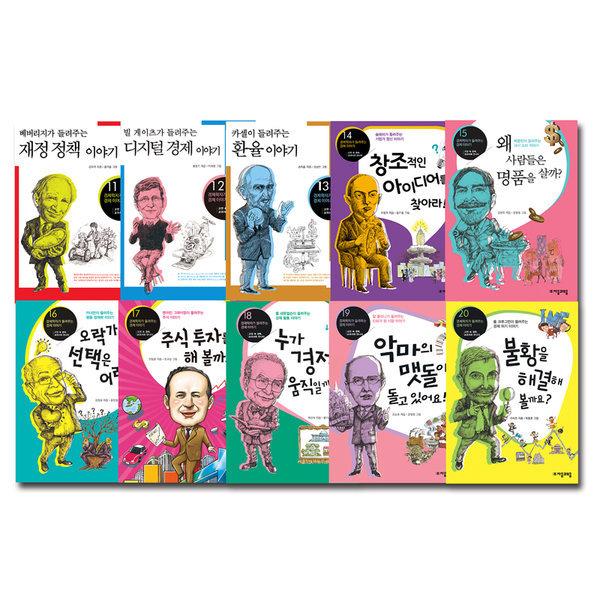 경제학가자 들려주는 경제이야기 11~20권 전 10권세트  자음과모음   박주헌  황