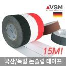 미끄럼방지 논슬립 테이프 15M 독일/국산 고품질 특가