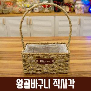 왕골바구니 직사각/꽃바구니/꽃자재/비누꽃재료