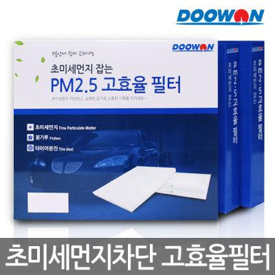 PM2.5고효율-초미세먼지-자동차에어컨히터필터-두원