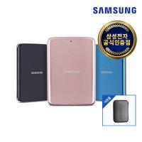 삼성외장하드 인증점 H3 1TB/파우치증정/무료배송