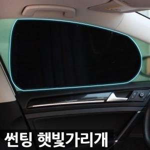 차량용 햇빛가리개(2개 1Set) 썬팅/자동차용품/UV차단