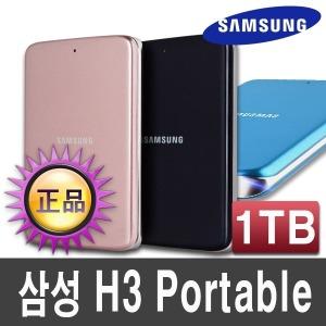 +공식인증셀러+ 삼성외장하드 H3 Portable 1TB AS3년