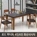 로드퍼니처/4인용/6인용/화산석 식탁세트/원목/대리석
