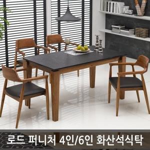 화산석 식탁세트/4인용/6인용/원목/대리석/세라믹스톤