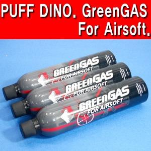 PUFF DINO. Green GAS (3통세트)/파워가스/bb탄총