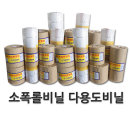 그린화학 소폭비닐/롤비닐/다용도비닐/통비닐