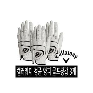 캘러웨이 정품 카브레타 골프장갑3개/남여 양가죽