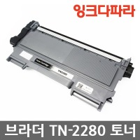 TN-2280 토너 HL-2250DN FAX-2840 MFC-7360 HL-2240D