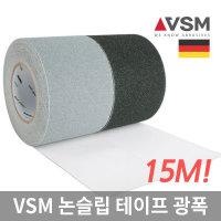 독일VSM사 고품질 미끄럼방지 논슬립 테이프 15M 광폭
