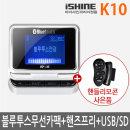 무선카팩 아이샤인 K10 블루투스 카오디오 USB SD