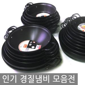 경질/전골/냄비/팬/해물탕/매운탕/찜/세트/주방/업소