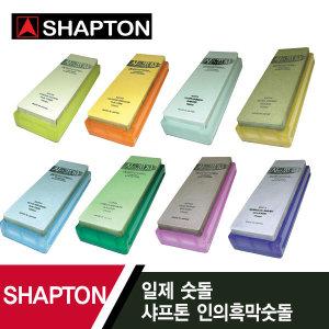 SHAPTON 샤프톤 인의흑막숫돌 120방~12000방/숫돌