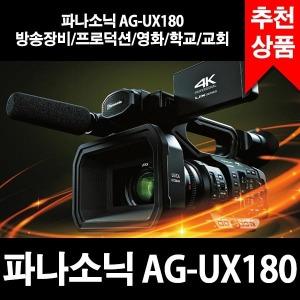 파나소닉/AG-UX180/4K/광각/렌즈/캠코더/카메라/납품