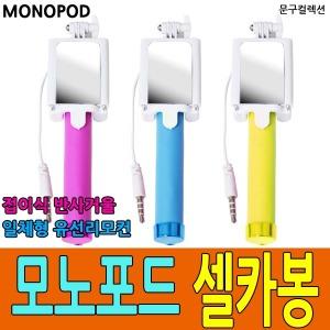 셀카봉/모노포드/미러셀카봉/일체형/유선/MONOPOD